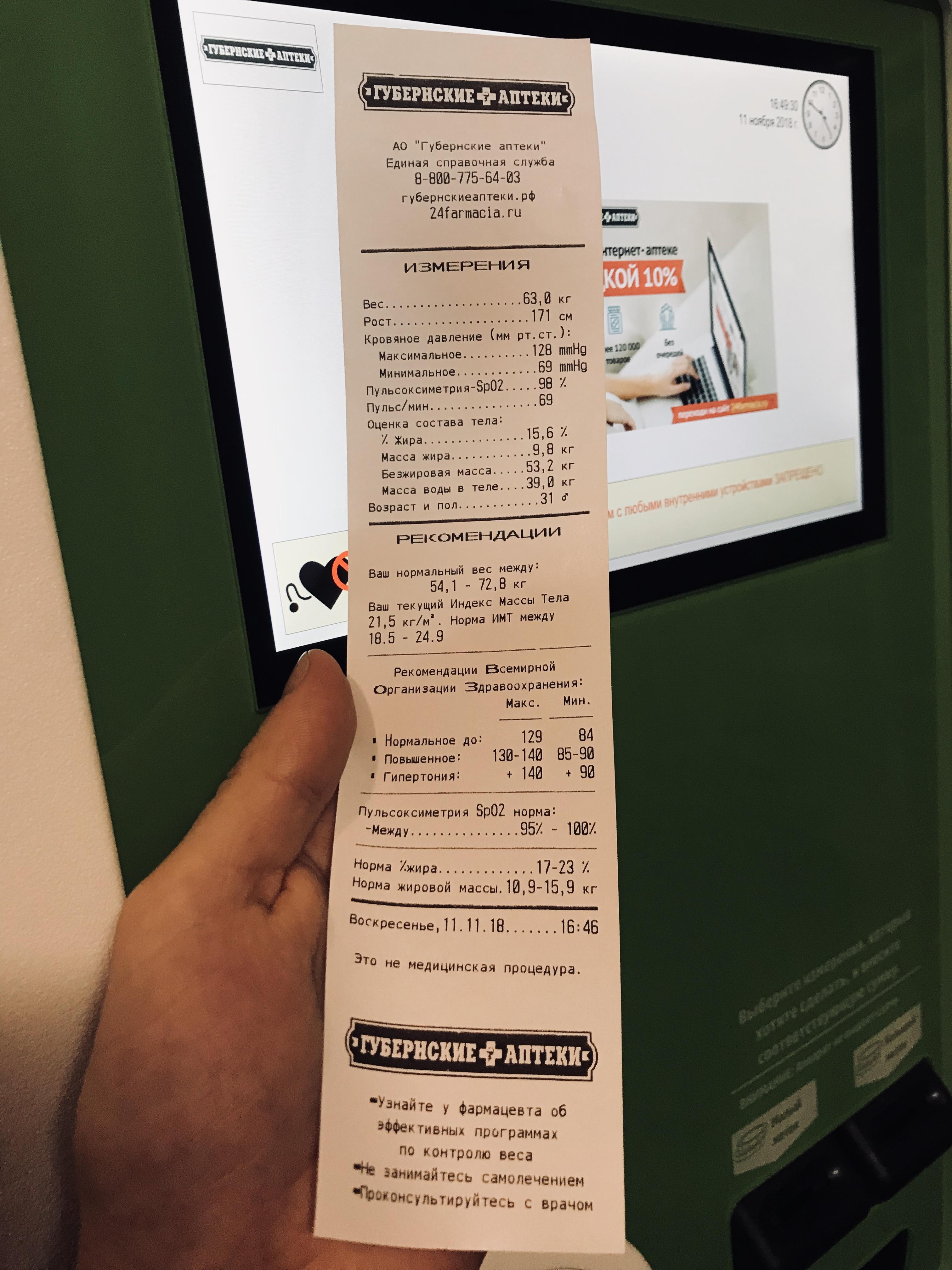виды рекламы в аптеки-фото